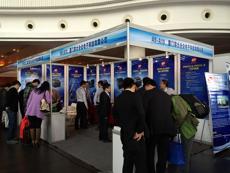The Seven Chinese Commercial Information Exhibition 2014